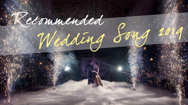 แนะนำ List เพลง สำหรับงานแต่งงาน 2019