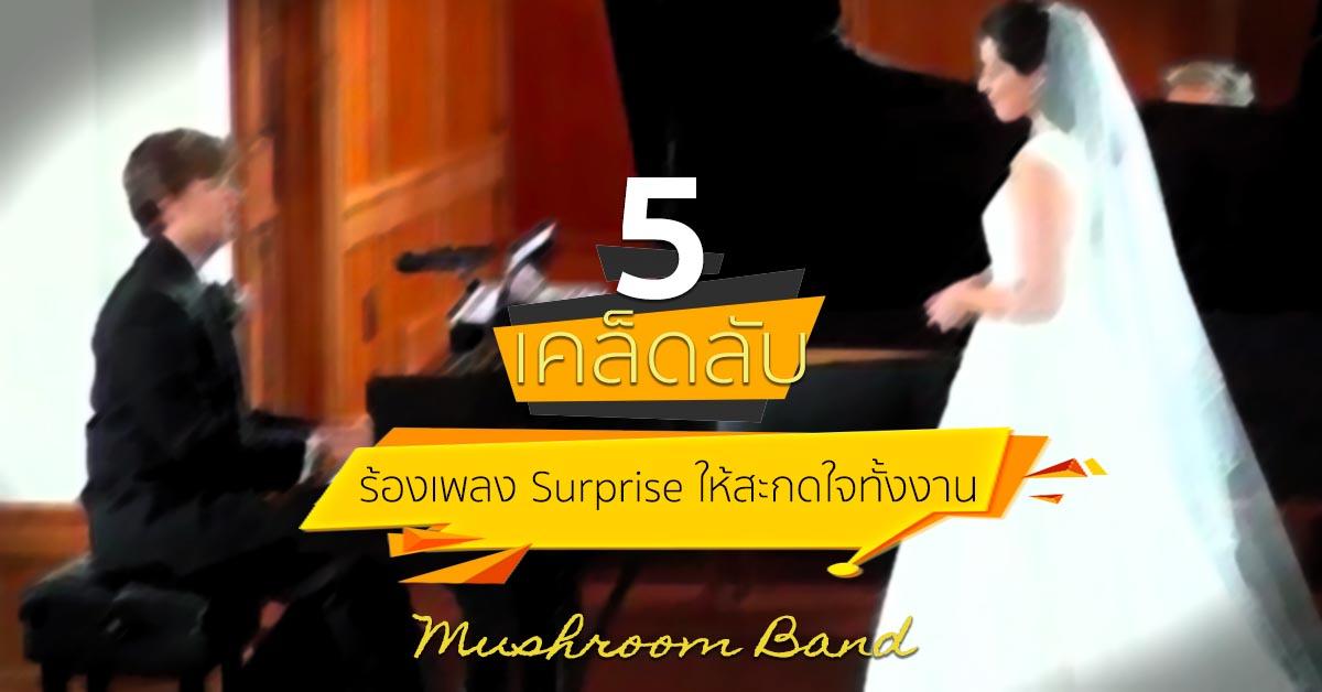 5 เคล็ดลับ ร้องเพลง Surprise ในงานแต่งงาน ร้องยังไงให้สะกดใจทั้งงาน